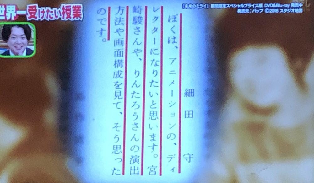 細田守 卒業文集